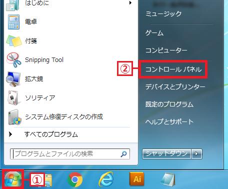 Windows7 右下にある「①スタート」ボタンを左クリック→「②コントロールパネル」を左クリックします。