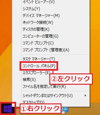 Windows8/8.1 左下にある「①スタート」ボタンを右クリック→「②コントロールパネル」を左クリックします。