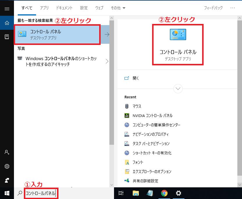 Windows10 検索バーに「①コントロールパネル」と入力→上に表示された「②コントロールパネル」を左クリックします。