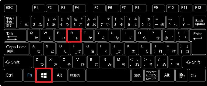 キーボードのショートカットを使用する場合は、「Windowsロゴ」を押しながら「R」を押します。