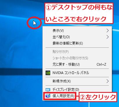 「①デスクトップの何もないところ」で右クリック→「②個人用設定」を左クリックします。