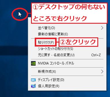 「①デスクトップの何もないところ」を右クリック→「②貼り付け」を左クリックします。