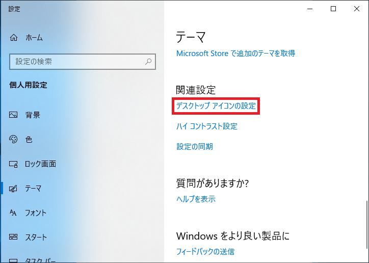 「関連設定」にある「デスクトップアイコンの設定」を左クリックします。