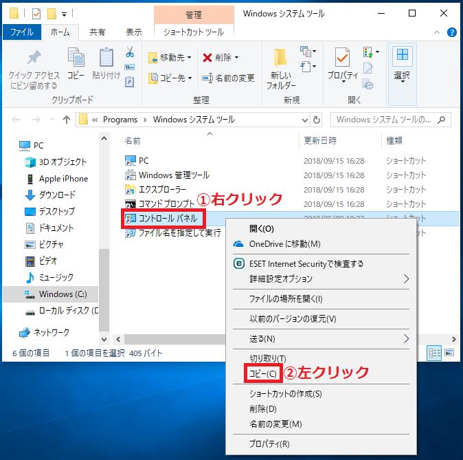 「①コントロールパネル」の背景が青くなっている事を確認し、右クリック→「②コピー」を左クリックします。