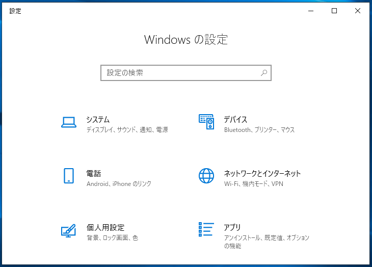 Windows10 Windowsの設定