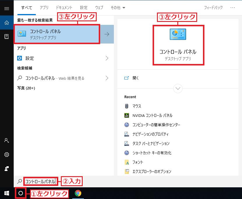 Cortanaのボタンのみ表示されている場合は、「①ボタン」を左クリック→「②コントロールパネル」と入力→上に表示された「③コントロールパネル」を左クリックします。