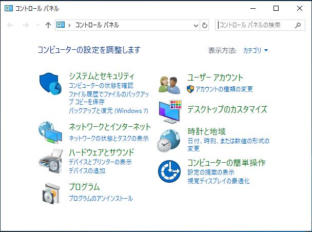 Windows10 コントロールパネル