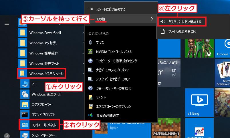 「①Windowsシステムツール」を左クリック→「②コントロールパネル」を右クリック→「③その他」にカーソルを持って行く→「④タスクバーにピン留めする」を左クリックします。