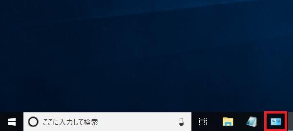 Windows10 コントロールパネルをタスクバーに追加した状態