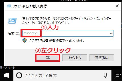 バーの中に「①msconfig」と入力→「②OK」ボタンを左クリックします。