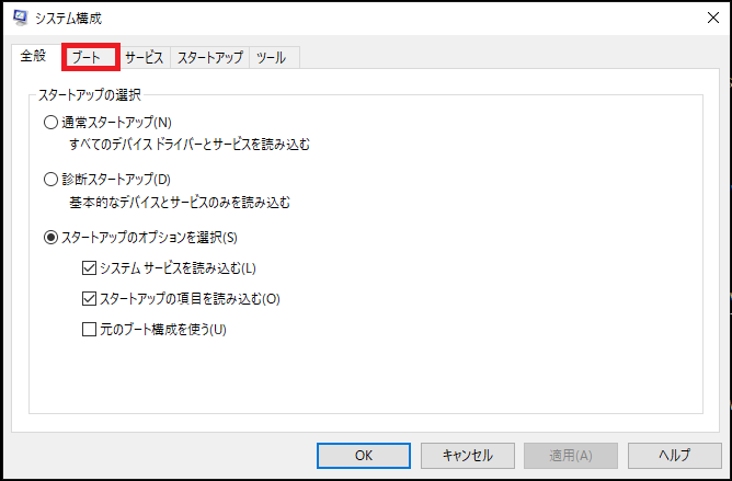 「システム構成」の画面が表示されるので、上のタブにある「ブート」を左クリックします。