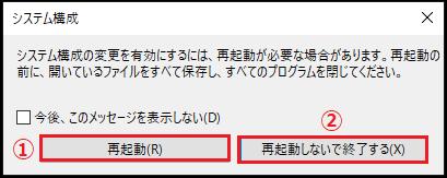今すぐ再起動する場合は「①再起動」ボタンを左クリックします。保存していないデータがあったりする場合は「②再起動しないで終了する」を左クリックし、後でご自身でパソコンを再起動してください。