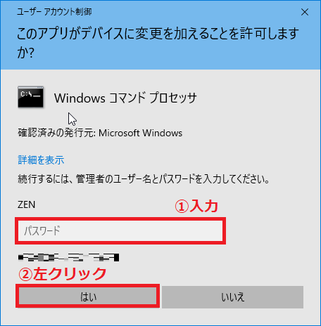 管理者の「①パスワード」を入力→「②はい」を左クリックします。