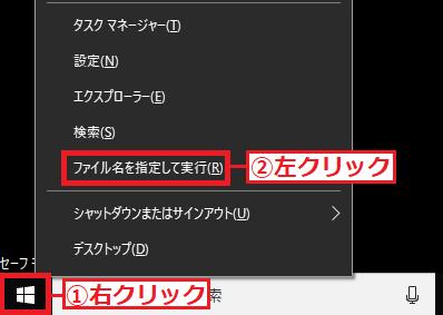 左下にある「①スタート」ボタンを右クリック→「②PowerShell(管理者)」を左クリックします。