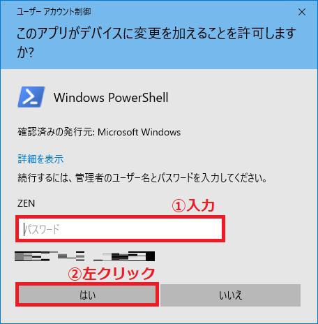 管理者の「①パスワード」を入力→「②はい」ボタンを左クリックします。