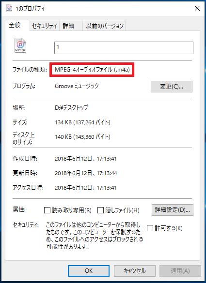 「ファイルの種類」で拡張子を確認することが出来ます。