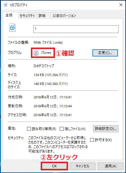 プログラムが「①iTunes」になったことを確認→「②OK」ボタンを左クリックします。