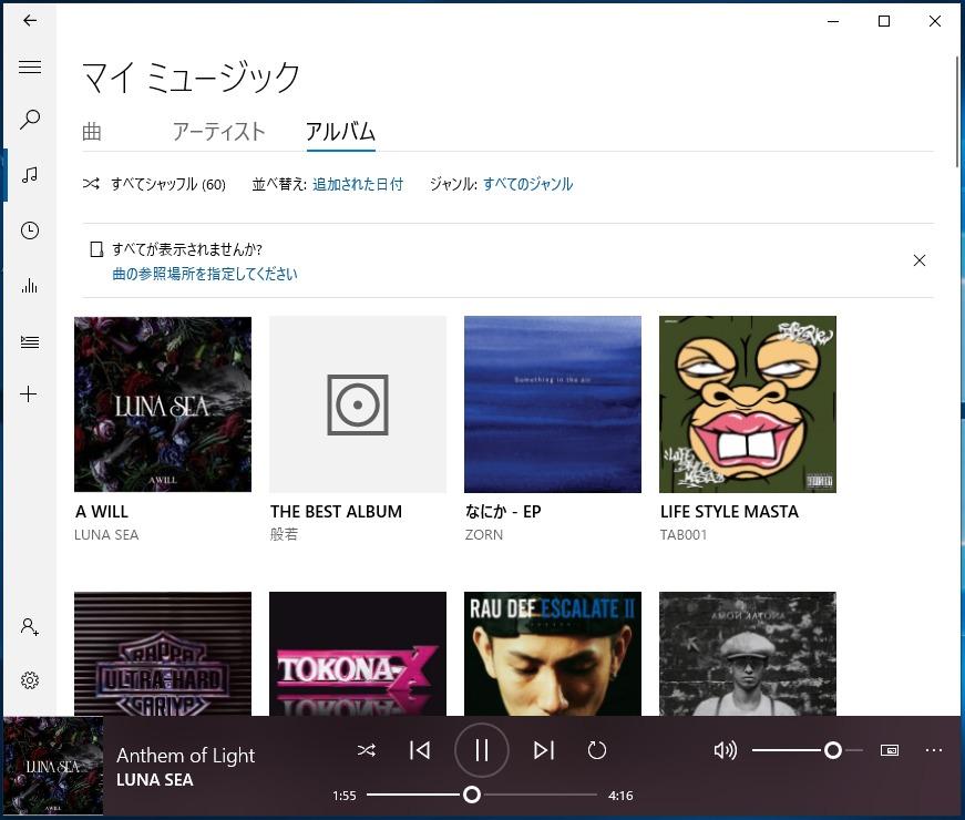 Windows10 Grooveミュージックが起動