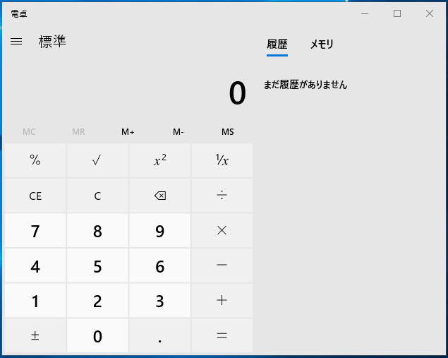Windows10 電卓