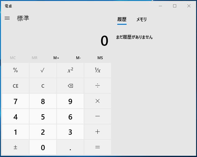Cortanaの検索から電卓を起動することができました。