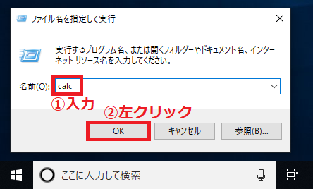 「①calc」と入力→「②OK」ボタンを左クリックします。