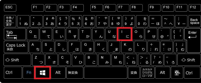 キーボードの「Windowsロゴ」キーを押しながら「I」キーを押します。