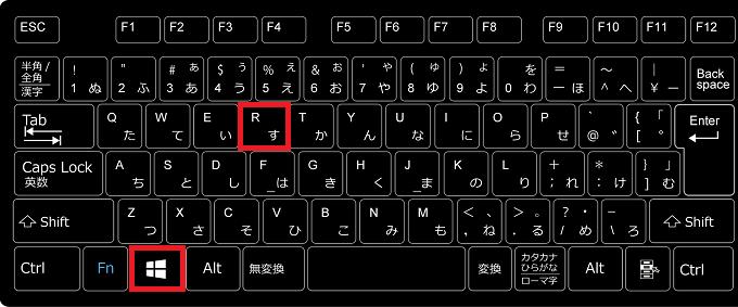 「ファイル名を指定して実行」を開くため、キーボードの「Windowsロゴ」を押しながら「R」を押します。