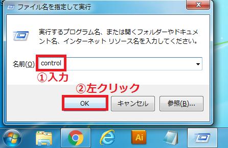 「①control」と入力→「②OK」ボタンを左クリックします。