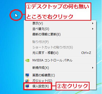 「①デスクトップの何も無いところ」を右クリック→「②個人設定」を左クリックします。