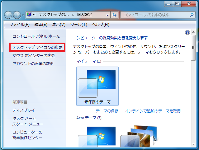 左にある「デスクトップアイコンの変更」を左クリックします。