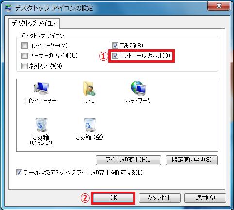 「①コントロールパネル」に左クリックでチェック入れる→「②OK」ボタンを左クリックします。