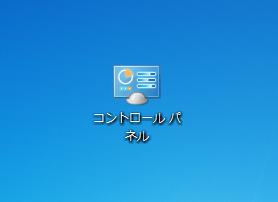 デスクトップにコントロールパネルをアイコンを作成することができました。