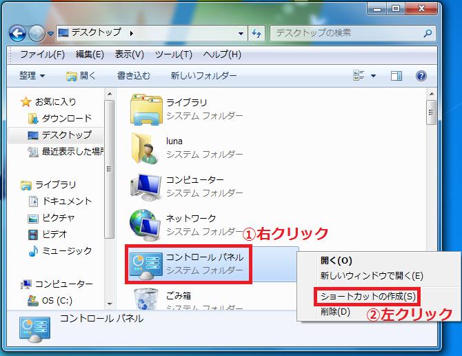 「①コントロールパネル」を左クリックし、背景が青く反転されたら右クリック→「②ショートカットの作成」を左クリックします。