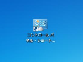 デスクトップにコントロールパネルのショートカットを作成することができました。