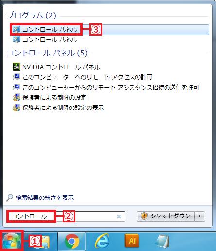 左下にある「①スタート」ボタンを左クリック→プログラムとファイルの検索のところに「②コントロール」と入力→上に表示された「③コントロールパネル」を左クリックします。