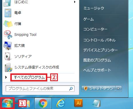 左下にある「①スタート」ボタンを左クリック→「すべてのプログラム」を左クリックします。