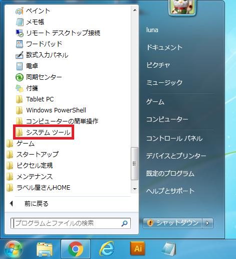 「システムツール」を左クリックします。