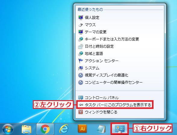 「①コントロールパネル」を右クリック→「②タスクバーにこのプログラムを表示する」を左クリックします。
