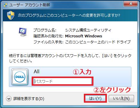 標準ユーザーの場合は、ユーザーアカウント制御の画面が表示され管理者のパスワードが必要となってきます。「①パスワード」を入力→「②はい」を左クリックします。