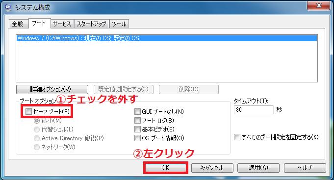 「①セーフブート」のチェックを左クリックで外す→「②OK」ボタンを左クリックします。