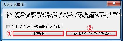 再起動をうながす画面が表示されるので、このまま再起動してもいいのであれば「①再起動」ボタンを左クリックします。保存していないデータがある場合や他にやることがあるのであれば、「②再起動しないで終了する」を左クリックします。