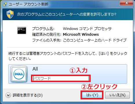 ユーザーアカウント制御の画面が表示されパスワードを要求された場合は、管理者の「①パスワード」を入力→「②はい」を左クリックします。