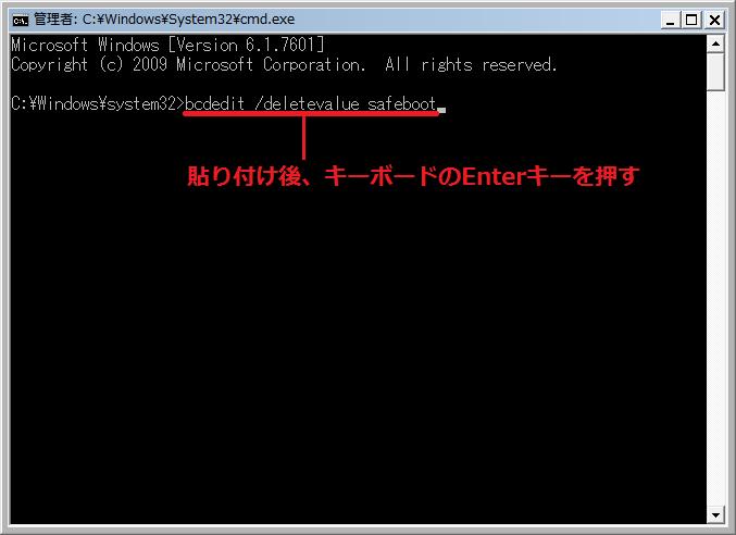 コピーしたら「bcdedit /deletevalue safeboot」を貼り付け、キーボードの「Enter」キーを押します。
