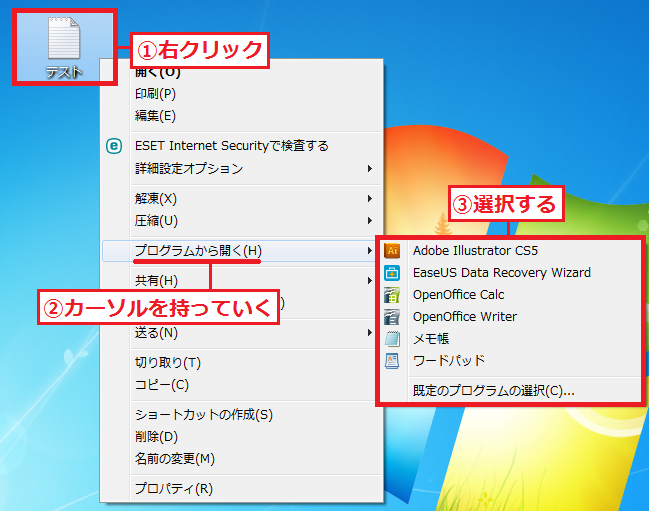 一時的に他のプログラムで開きたい場合は、「①ファイル」を右クリック→「②プログラムから開く」にカーソルを持って行く→開きたい「③プログラム」を左クリックで開くことができます。