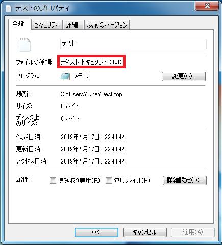 ファイルの拡張子は「ファイルの種類」で確認することができます。