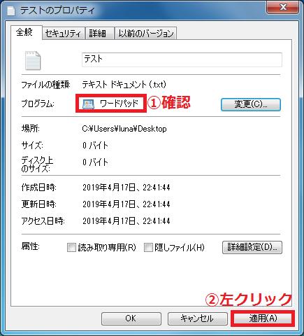 「プログラム」が関連付けした「①アプリケーション」になっていることを確認→「②適用」ボタンを左クリックします。