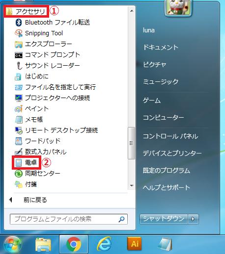 「①アクセサリ」のフォルダーを左クリック→「②電卓」を左クリックします。