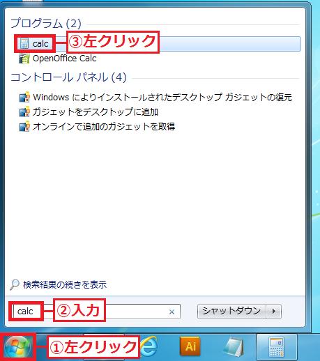 左下にある「①スタート」ボタンを左クリック→「②calc」と入力→上に表示された「③calc」のプログラムを左クリックします。
