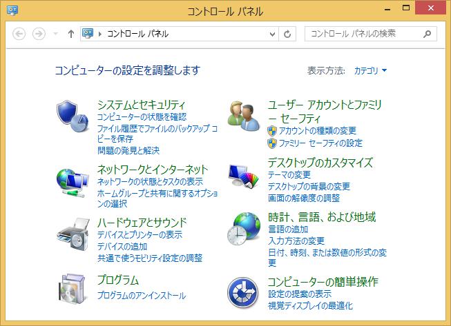 Windows8/8.1 コントロールパネル