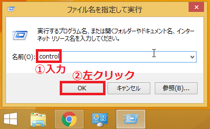 ショートカットキーの場合は「Windowsロゴ」を押しながら「R」を押します。